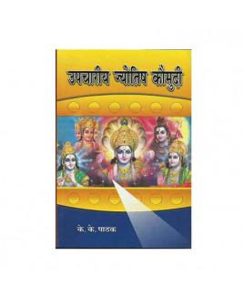 Upchariya Jyotish Kaumudi (उपचारीय ज्योतिष कौमुदी) by K. K. Pathak (BOAS-0342)