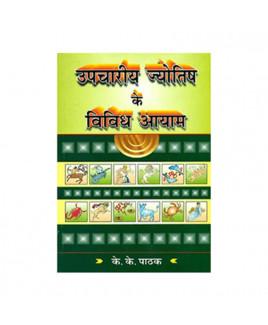 Upchariya Jyotish ke Vividh Aayam (उपचारीय ज्योतिष के विविध) by K. K. Pathak (BOAS-0551)