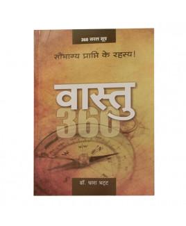 Vaastu 360 In Hindi  -(BOJI-020)