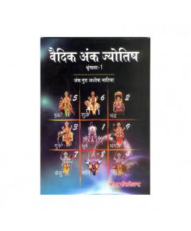 Vedic Ank Jyotish Shrinkhla- 1 & 2  (वैदिक अंक ज्योतिष  श्रृंखला - 1 & 2) by Ashok Bhatia -(BOAS-0520)