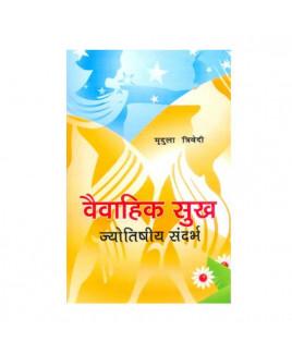 Vaivahik sukh  in Hindi - (BOAS-0832)