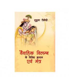 Vaivahik Vilamb ke Vividh Aayam evam Mantra  in Hindi- Paperback- (BOAS-0833)