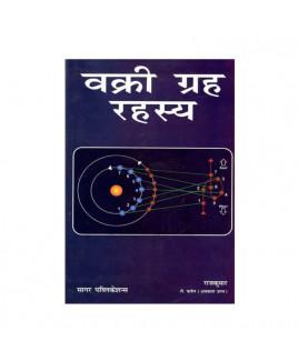 Vakri Grah Rahasya (वक्री ग्रह रहस्य) by Raj Kumar (BOAS-0514)
