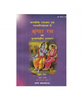 Valmiki Ramayana Evam Ramcharitmanas Mein Shringar Ras By Priya Singh (BOAS-0105)