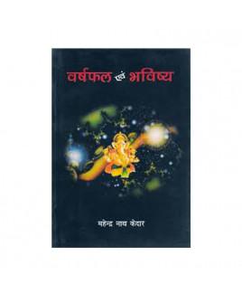 Varshphal evam Bhavishya in Hindi (BOAS-0758)