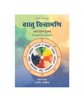 वास्तु चिन्तामणि- Vāstu Chintamani (Hindi) by Shri A. B. Shukla (BOAS-0719)