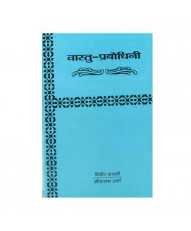 Vastu Probodhani in Hindi - Paperback - (BOAS-0859)