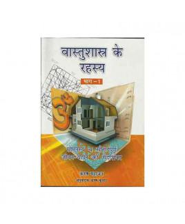 Vastu Shastra Ke Rahasya (वास्तुशास्त्र के रहस्य) Vol 1 & 2 by Krishna Kumar (BOAS-0377)