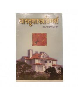 Vastushastravimarsha (वास्तुशास्त्रविमर्श) By Chandra Mohan Jha in Sanskrit and Hindi- (BOAS-0036)