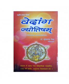 Vedanga Jyotisham In Hindi By Dr. Suresh Chandra Mishra -(BOAS-0936)