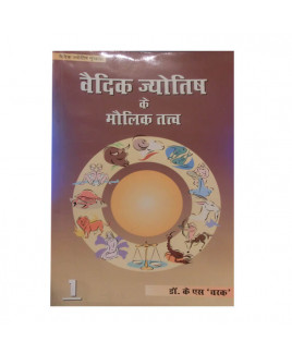 Vedic Jyotish Ke Maulik Tatva (Vol 1 & 2) - Hindi -(BOAS-0339)