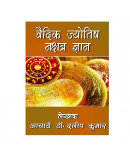 Vedic Jyotish Nakshatra Gyan in Hindi By Aacharya Dr. Dilip kumar  kumar -(BOAS-0938)