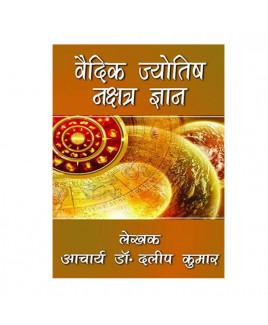 Vedic Jyotish Nakshatra Gyan in Hindi By Aacharya Dr. Dilip kumar  kumar -(BOAS-0938)