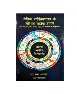 Vedic Jyotish Shastra Ke Sodhit Satik Upay In Hindi By Dr. Shankar Adwal -(BOAS-0883)