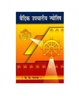 Vedic Upchariya Jyotish (वैदिक उपचारीय ज्योतिष) by K. K. Pathak (BOAS-0337)