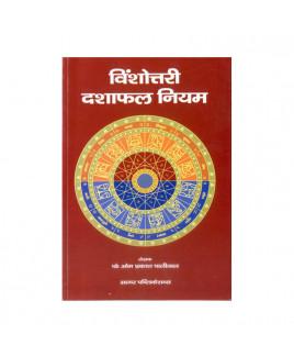 Vinshottari Dashaphal Niyam (विंशोत्तरी दशाफल नियम) by Om Prakash Paliwal (BOAS-0515)