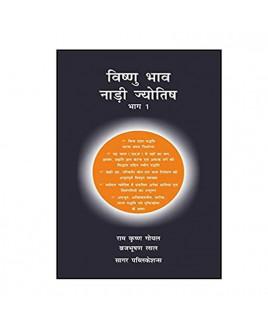 Vishnu Bhav Nadi Jyotish Part- I & 2 in Hindi By R. K. Goel & Brij Bhusan -(BOAS-0878)