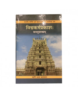 Vishwakarma Prakasha (विश्वकर्मप्रकाश:) - (Hard Bound) - By Abhay Katyayan in Sanskrit and Hindi- (BOAS-0980)