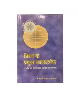 Vishva Ke Pramukha Kal Darshaka  (विश्व के प्रमुख कालदर्शक) By Abhay Katyayan in Sanskrit and Hindi- (BOAS-0983)