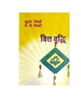 Vitt Vridhi (वित्त वृद्धि) by Mridula Trivedi and T. P. Trivedi (BOAS-0370)