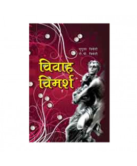 Vivah Vimarsh in Hindi- Hardbound- (BOAS-0831H)