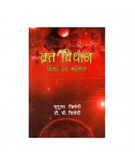 Vrat Vidhan - Marriage and Child (व्रत विधान - विवाह एवं सन्तान) by Mridula Trivedi and T. P. Trivedi (BOAS-0307)
