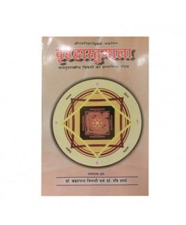 Brihad Vastumala (बृहद वास्तुमाला)- Paperback- By Brahmanand Tripathi in Sanskrit and Hindi- (BOAS-0324)