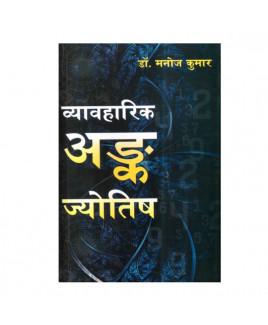Vyavharik Ank Jyotish in Hindi by Dr. Manoj Kumar -(BOAS-0975)