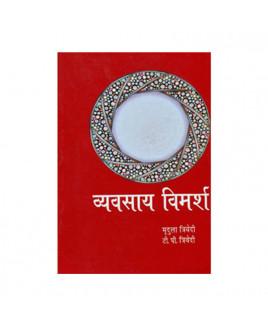 Vyavsay Vimarsh (व्यवसाय विमर्श) (BOAS-0587) by Mridula Trivedi and T. P. Trivedi