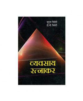 Vyavsay Ratnakar (व्यवसाय रत्नाकर) -(BOAS-0598) by Mridula Trivedi and T. P. Trivedi