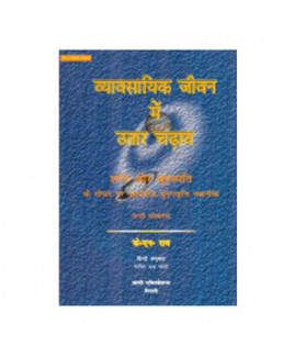 Vyavsaayik Jeevan Mein Utaar Chadhav (Hindi) (BOAS-0108)