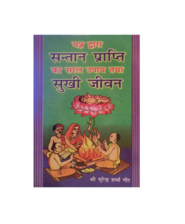 Yagya Dwara Santan Prapati Ka Saral Upay Tatha Sukhi Jeevan By Shree Surendra Sharma Gaur In Hindi-(Boas-1034)