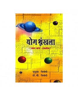 Yog Shrinkhala Vol- 1-2 in Hindi- Paperback-  (BOAS-0828)