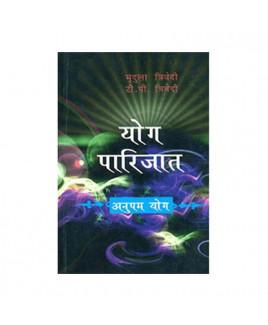 Yog Parijat Anupam Yog (योग पारिजात अनुपम योग) -(BOAS-0593) by Mridula Trivedi and T. P. Trivedi