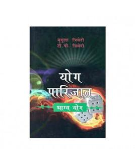 Yog Parijat Bhagya Yog (योग पारिजात भाग्य योग) -(BOAS-0594) by Mridula Trivedi and T. P. Trivedi