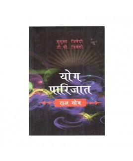 Yoga / Yog Parijat Raj Yoga / Yog (योग पारिजात राज योग) by Mridula Trivedi and T. P. Trivedi (BOAS-0591)