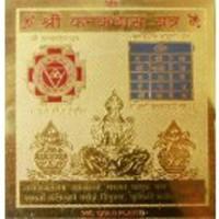 Kanakdhara (Gold flow) Yantra