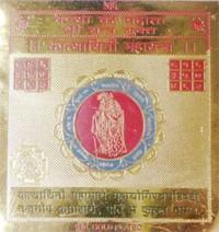 Katyayani Maha Yantra