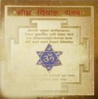 Shighra Vivaha Yantra