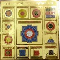 Sampoorna  Badha mukti Mahayantra