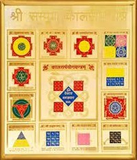 Sampoorna Kaalsarp Mahayantra