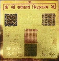 Sampoorna Sarva Karya Siddhi Mahayantra